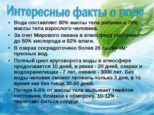 Вода составляет 80% массы тела ребенка и 70% массы тела взрослого человека. З