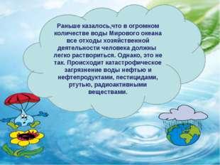 Раньше казалось,что в огромном количестве воды Мирового океана все отходы хоз