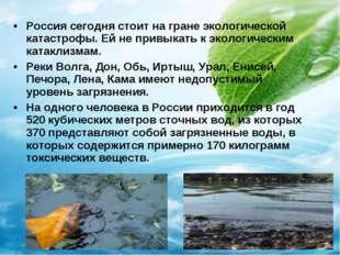 Россия сегодня стоит на гране экологической катастрофы. Ей не привыкать к эко