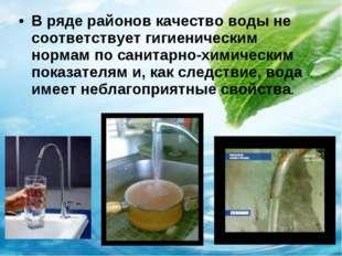 В ряде районов качество воды не соответствует гигиеническим нормам по санитар