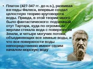 Платон (427-347 гг. до н.э.), развивая взгляды Фалеса, впервые создал целостн