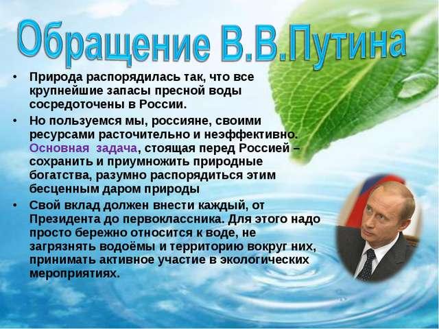 Природа распорядилась так, что все крупнейшие запасы пресной воды сосредоточе...