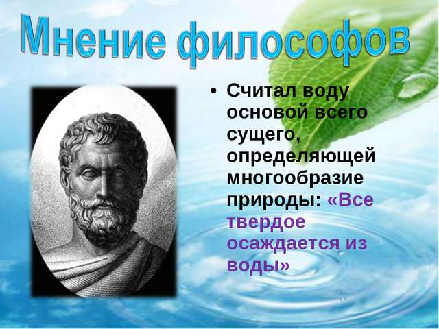 Считал воду основой всего сущего, определяющей многообразие природы: «Все тве...