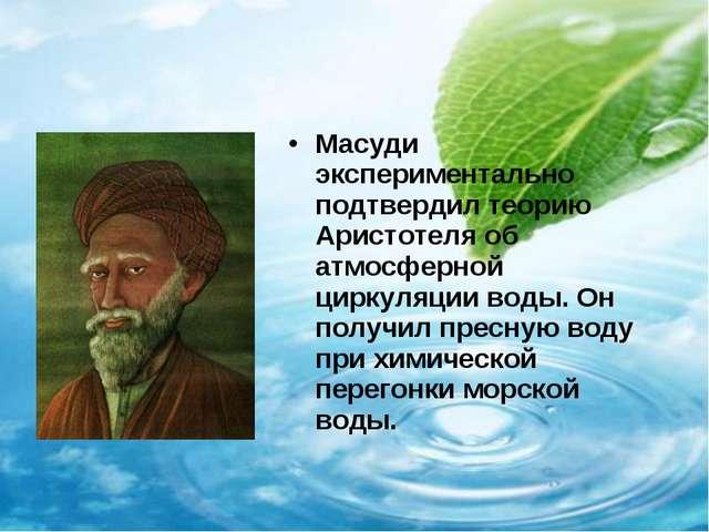 Масуди экспериментально подтвердил теорию Аристотеля об атмосферной циркуляци...