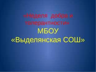 «Неделя добра и толерантности» МБОУ «Выделянская СОШ»
