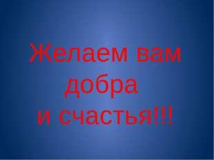Желаем вам добра и счастья!!!