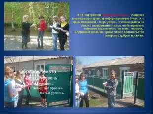 9.04 под девизом «Кораблик счастья» учащиеся школы распространили информацио