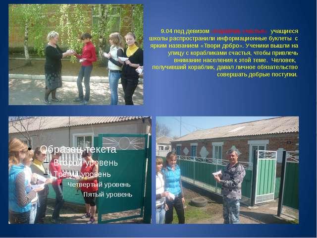 9.04 под девизом «Кораблик счастья» учащиеся школы распространили информацио...