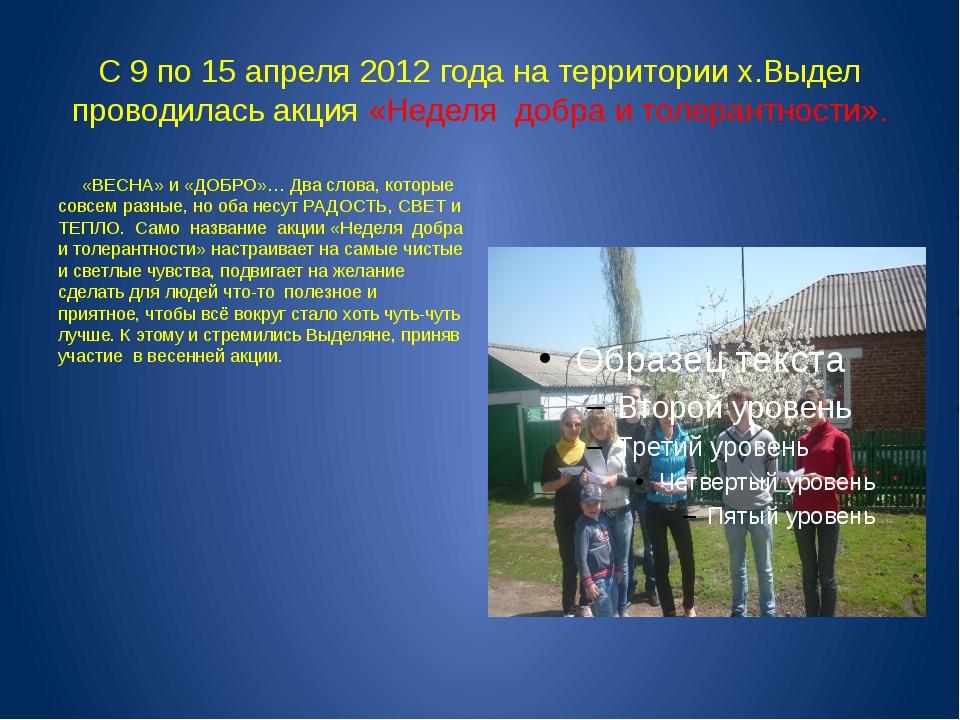 С 9 по 15 апреля 2012 года на территории х.Выдел проводилась акция «Неделя до...