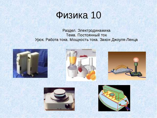 Физика 10 Раздел. Электродинамика Тема. Постоянный ток Урок. Работа тока. Мощ...