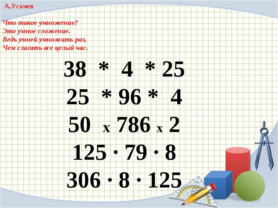 Тест по математике и ответы делать на компьютере умножение натуральных чисел