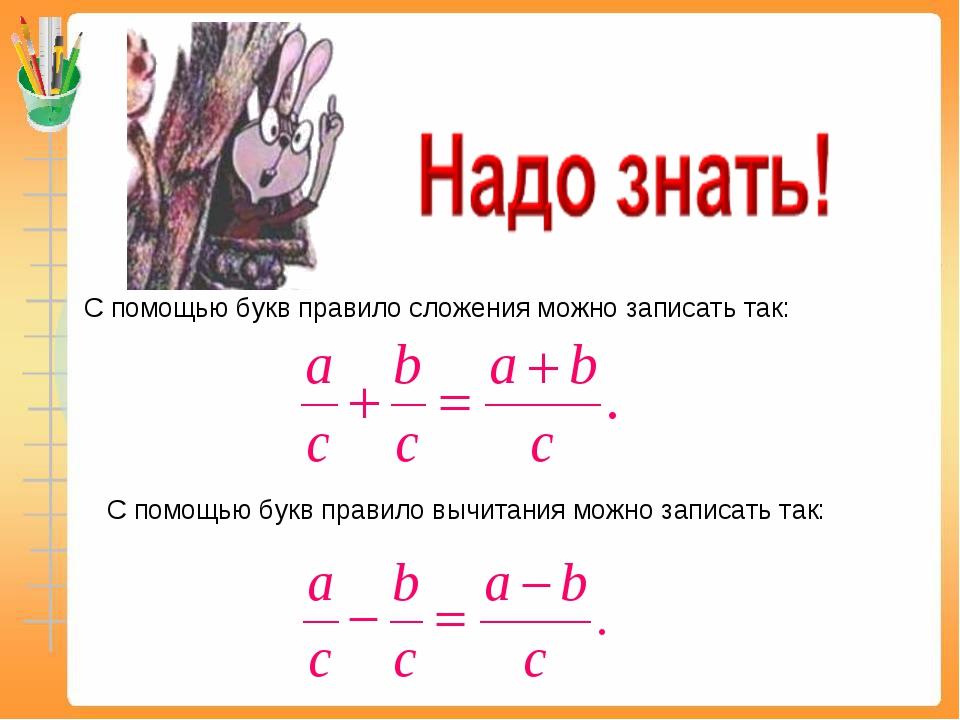С помощью букв правило сложения можно записать так: С помощью букв правило вы...