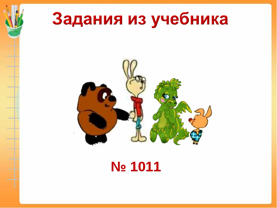 № 1011