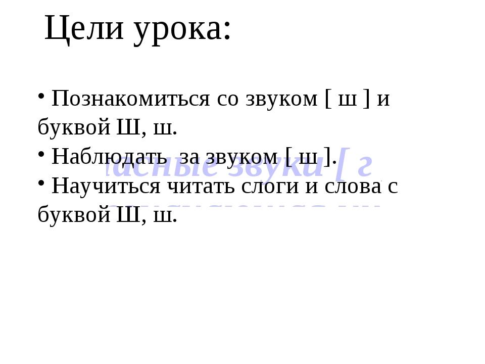 Тема урока: Согласные звуки [ г ], [г'] и обозначающая их буква Г, г. Цели у...