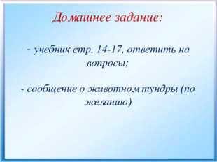 Домашнее задание: - учебник стр. 14-17, ответить на вопросы; - сообщение о жи