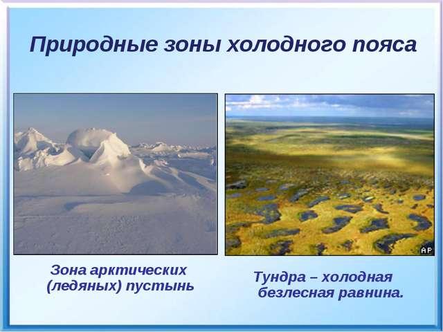 Природные зоны холодного пояса Тундра – холодная безлесная равнина. Зона аркт...
