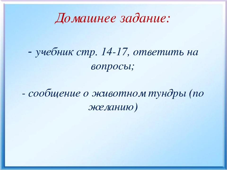 Домашнее задание: - учебник стр. 14-17, ответить на вопросы; - сообщение о жи...