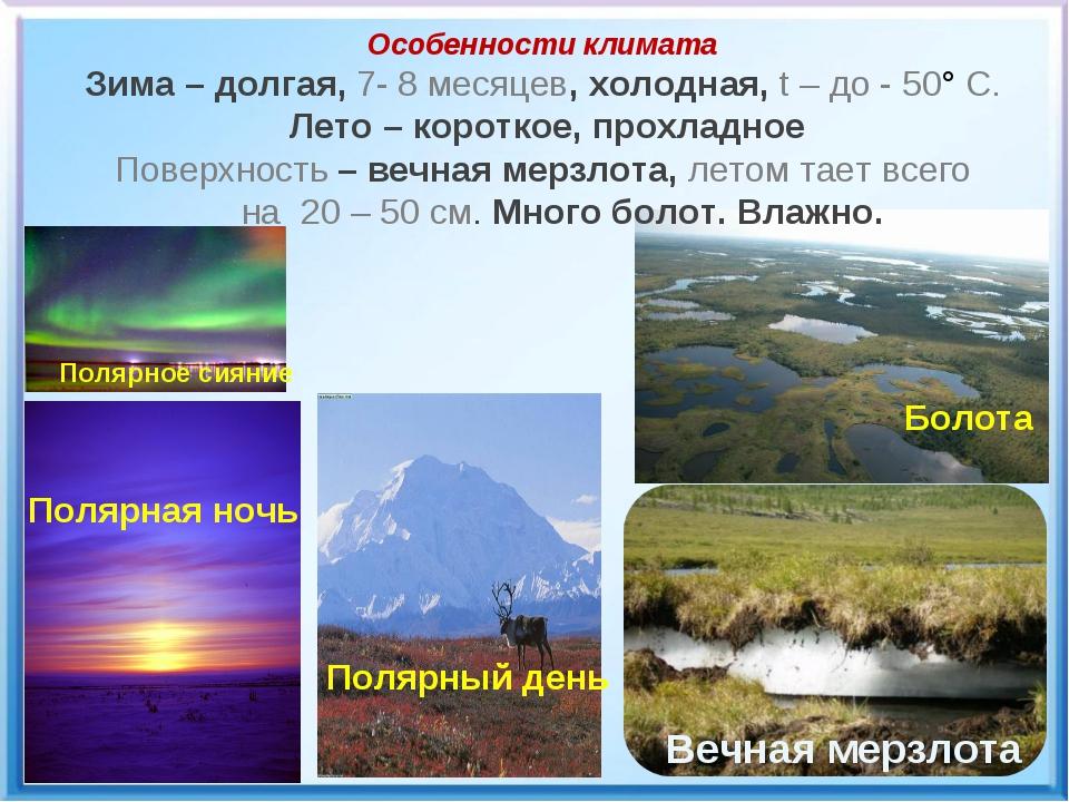 Особенности климата Зима – долгая, 7- 8 месяцев, холодная, t – до - 50° С. Л...