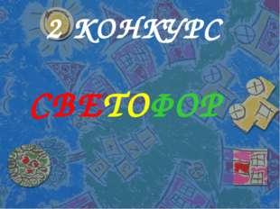 2 КОНКУРС СВЕТОФОР