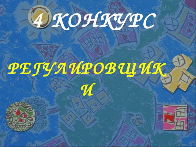 4 КОНКУРС РЕГУЛИРОВЩИКИ