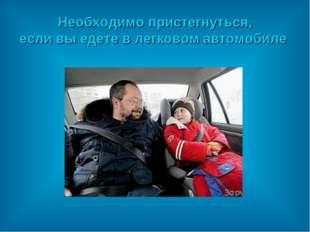Необходимо пристегнуться, если вы едете в легковом автомобиле