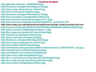 Ссылки на материал http://gaf.char.ru/books/_54000026758.jpg http://freelance