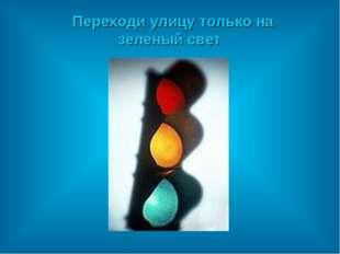 Переходи улицу только на зеленый свет