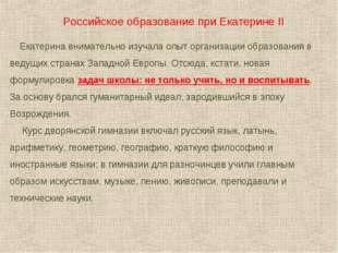 Российское образование при Екатерине II Екатерина внимательно изучала опыт ор