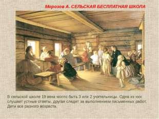 Морозов А. СЕЛЬСКАЯ БЕСПЛАТНАЯ ШКОЛА В сельской школе 19 века могло быть 3 ил