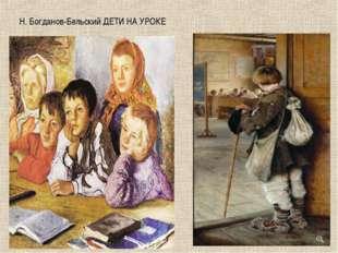 Н. Богданов-Бельский ДЕТИ НА УРОКЕ