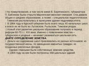  На пожертвования, в том числе князя В. Барятинского, губернатора П. Бабиков