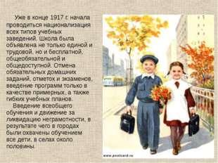 Уже в конце 1917 г. начала проводиться национализация всех типов учебных зав