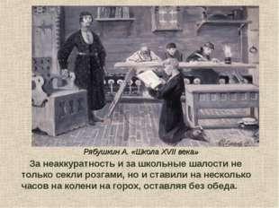 Рябушкин А. «Школа XVII века» За неаккуратность и за школьные шалости не тол