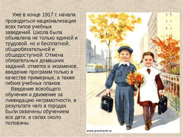 Уже в конце 1917 г. начала проводиться национализация всех типов учебных зав...