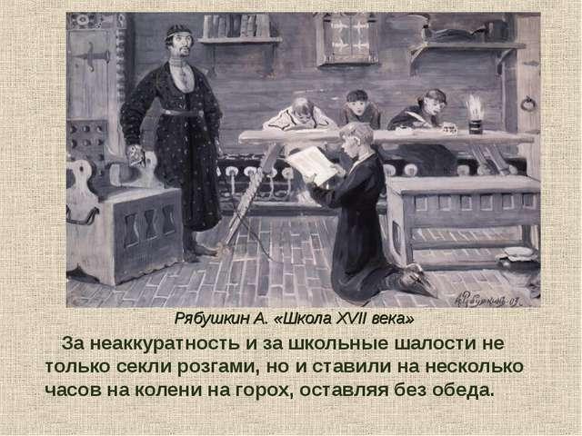 Рябушкин А. «Школа XVII века» За неаккуратность и за школьные шалости не тол...