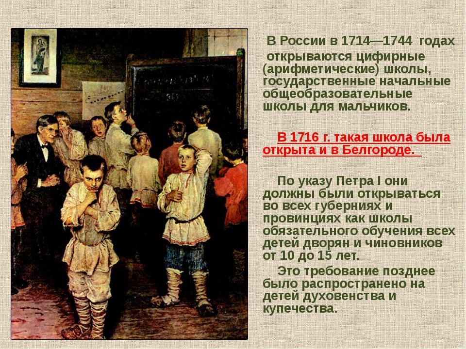 В России в 1714—1744 годах открываются цифирные (арифметические) школы, госу...