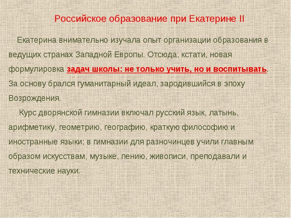 Российское образование при Екатерине II Екатерина внимательно изучала опыт ор...