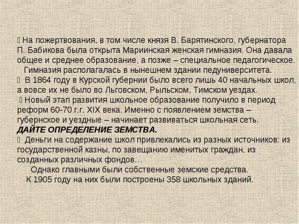  На пожертвования, в том числе князя В. Барятинского, губернатора П. Бабиков...