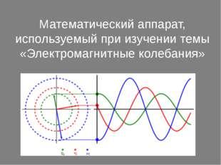 Математический аппарат, используемый при изучении темы «Электромагнитные коле