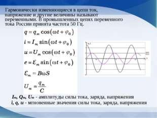 Гармонически изменяющиеся в цепи ток, напряжение и другие величины называют
