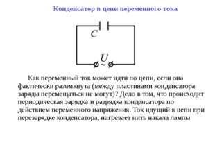 Как переменный ток может идти по цепи, если она фактически разомкнута (между