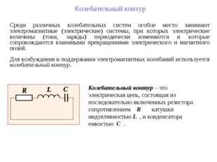 Среди различных колебательных систем особое место занимают электромагнитные (