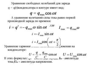 Уравнение свободных колебаний для заряда q = q(t)конденсатора в контуре имее