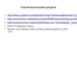 Список используемых ресурсов http://www.yaklass.ru/materiali?mode=lsntheme&th