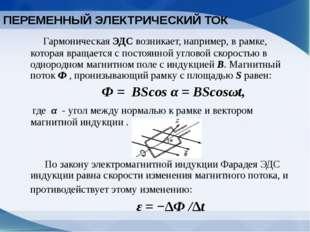 ПЕРЕМЕННЫЙ ЭЛЕКТРИЧЕСКИЙ ТОК Гармоническая ЭДС возникает, например, в рамке,