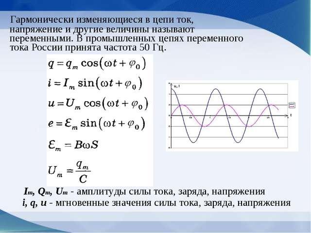 Гармонически изменяющиеся в цепи ток, напряжение и другие величины называют...
