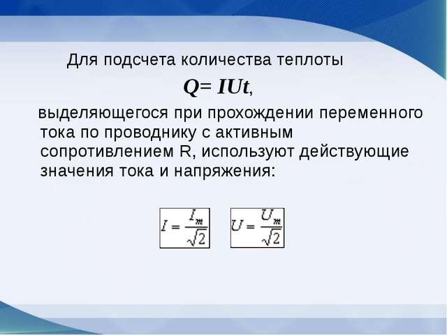 Для подсчета количества теплоты Q= IUt, выделяющегося при прохождении переме...