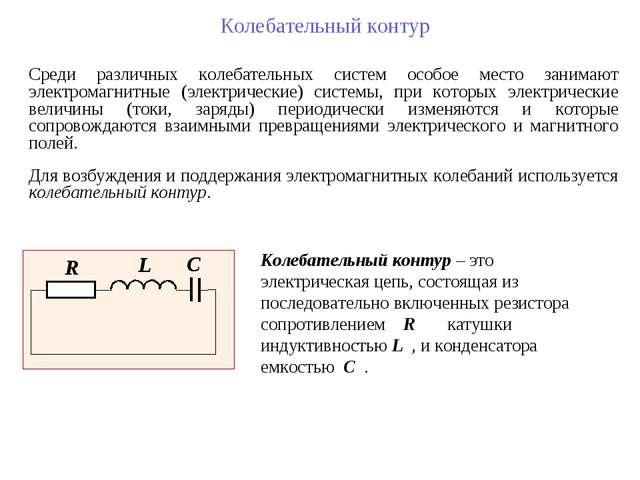Среди различных колебательных систем особое место занимают электромагнитные (...