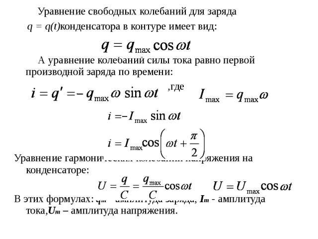 Уравнение свободных колебаний для заряда q = q(t)конденсатора в контуре имее...