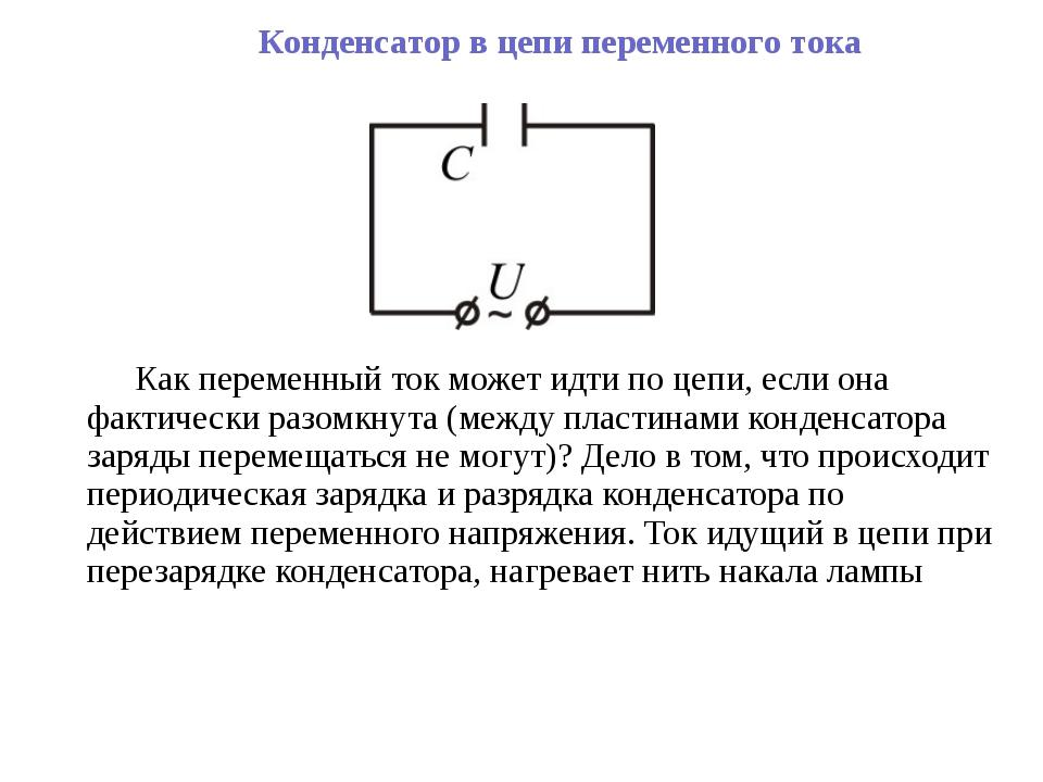 Как переменный ток может идти по цепи, если она фактически разомкнута (между...